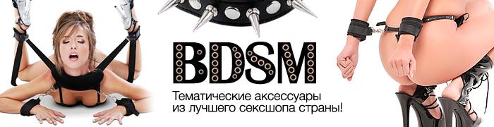БДСМ аксессуары для Садо-Мазохистов
